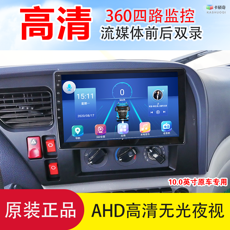 Dongfeng xintianjin Kr special navigator for freight cars