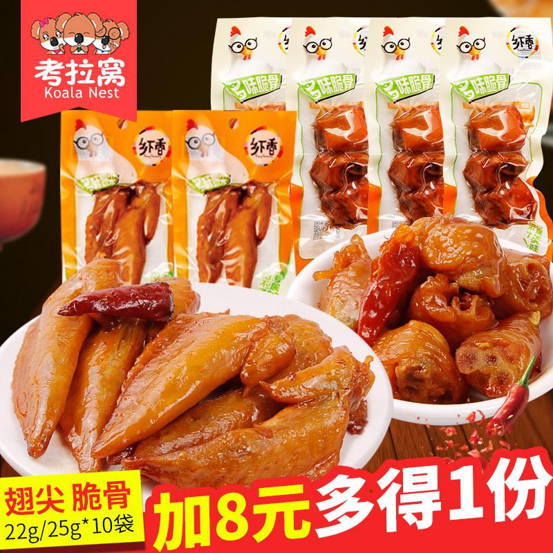 乡下香 多味翅尖脆骨25g*30包 卤味鸡翅香辣脆骨熟食休闲即食零食