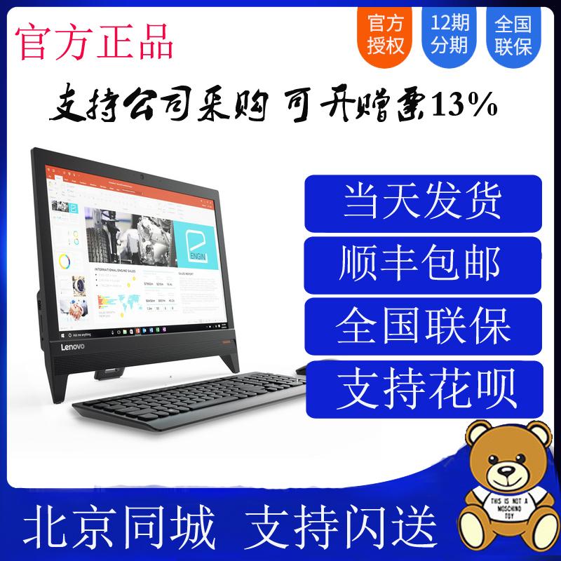 联想一体机电脑办公商用AIO 320 AIO-520C 24AIO520-22四核一体机