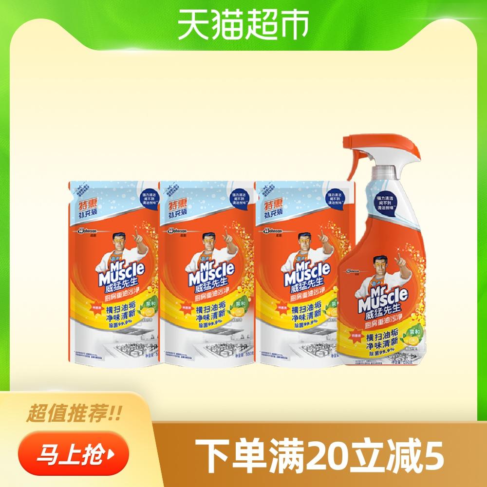 包邮威猛先生厨房重油污清洁剂2.3kg去污剂厨房强效去污除菌杀菌