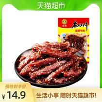 全国包邮380g羊杂著名小吃羊杂汤八沟羊肉汤平泉特产羊汤