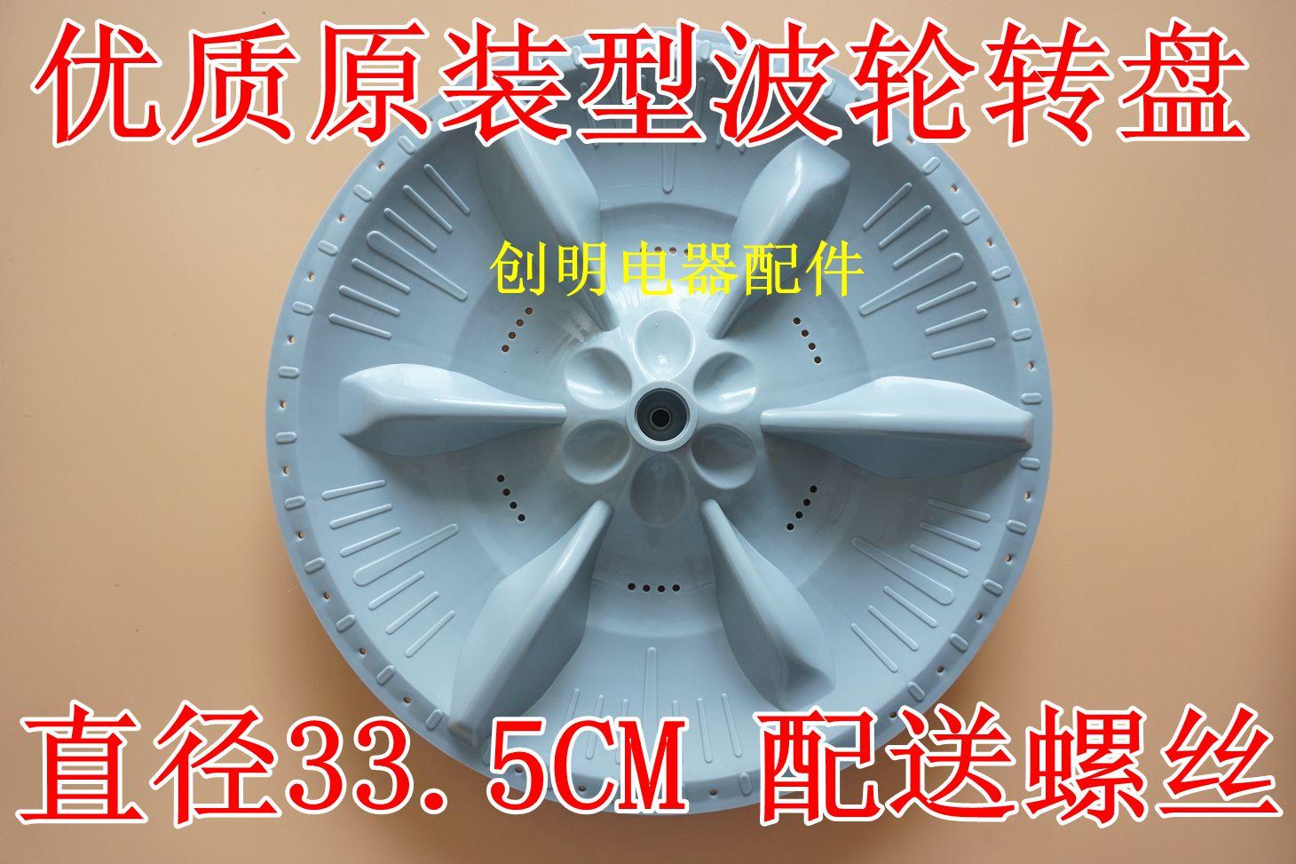 小天鹅洗衣机XQB62-502G波轮XQB60-3268G转盘水叶波盘底盘33.5CM