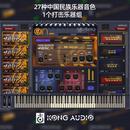 【空音】吹拉弹打标准版软音源 正版民乐音色电吹管midi中国古风