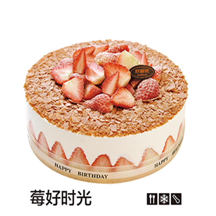 郑州好利来生日蛋糕 同城配送 �好时光8英寸 新鲜草莓蛋糕