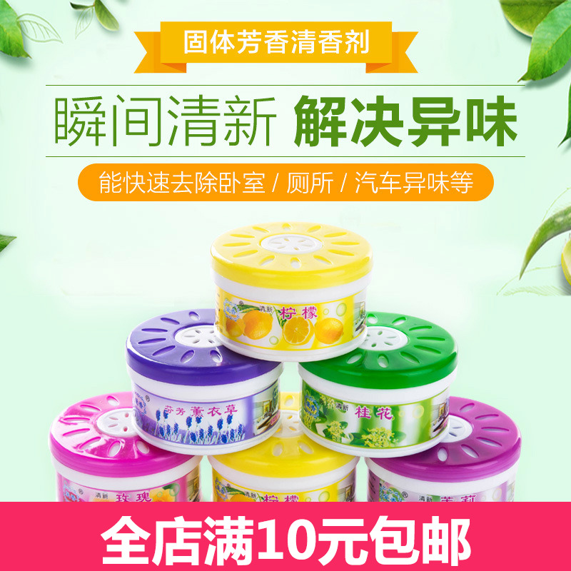 Household solid indoor freshener household bedroom household aromatherapy soothe the nerves, purify the air, keep fragrance for a long time female living room