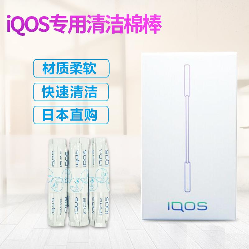 特价现货日本IQOS棉签电子烟二三代机器专用酒精清洁棉棒30支包邮