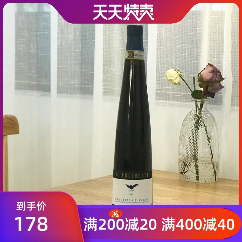 不酸涩意大利进口DOCG小鹰法尔凯特甜红低度起泡asti葡萄酒女士酒