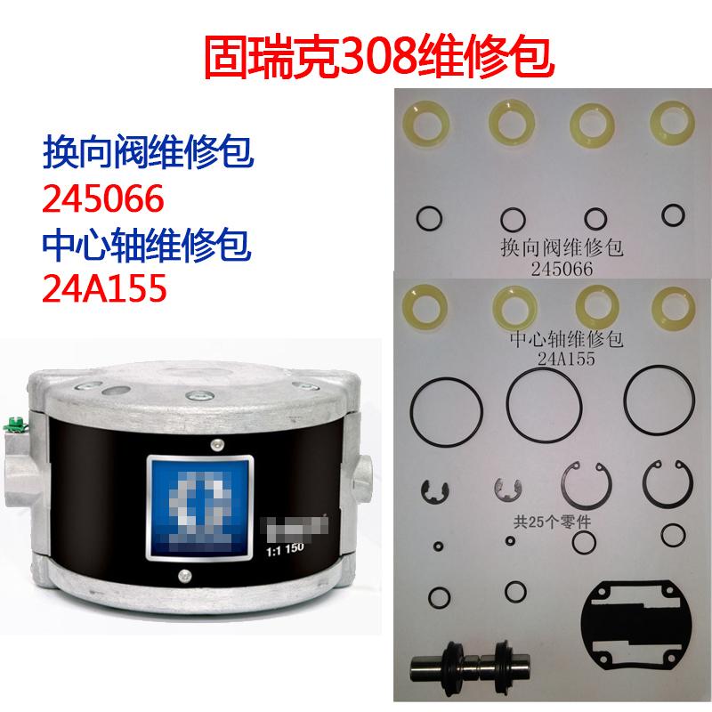 厂家直销 GRACO308隔膜泵膜片24a155固瑞克308泵245067球阀维修包