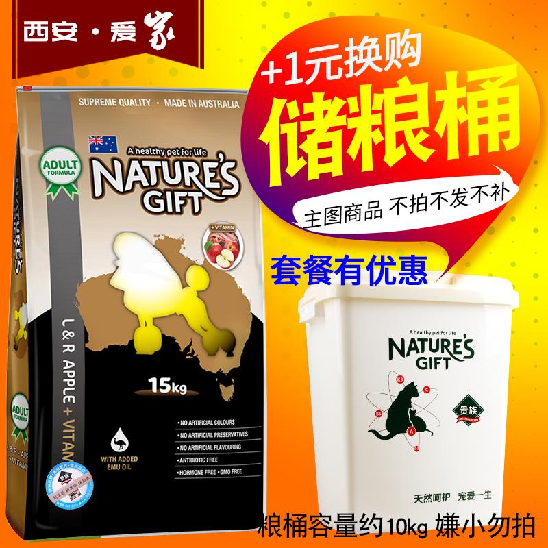 澳洲配方贵族羊肉苹果成犬天然粮15kg泰迪金毛萨摩通用型狗粮中大