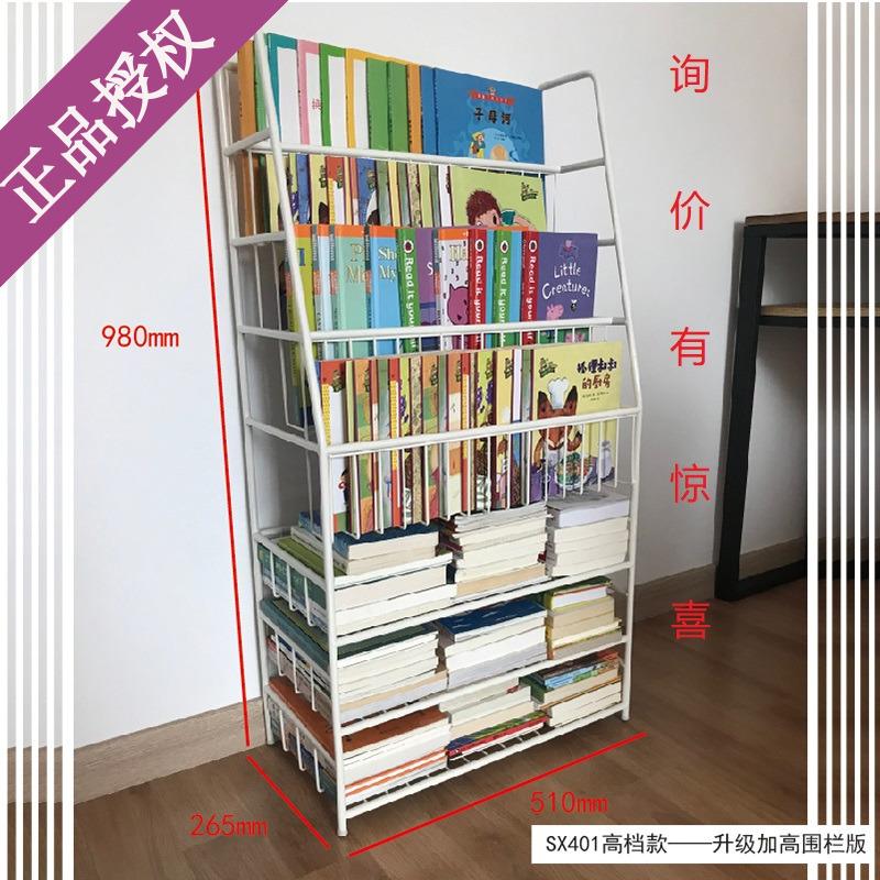 Sx401 Booky IKEA childrens bookshelf picture book rack baby iron bookshelf toy storage rack
