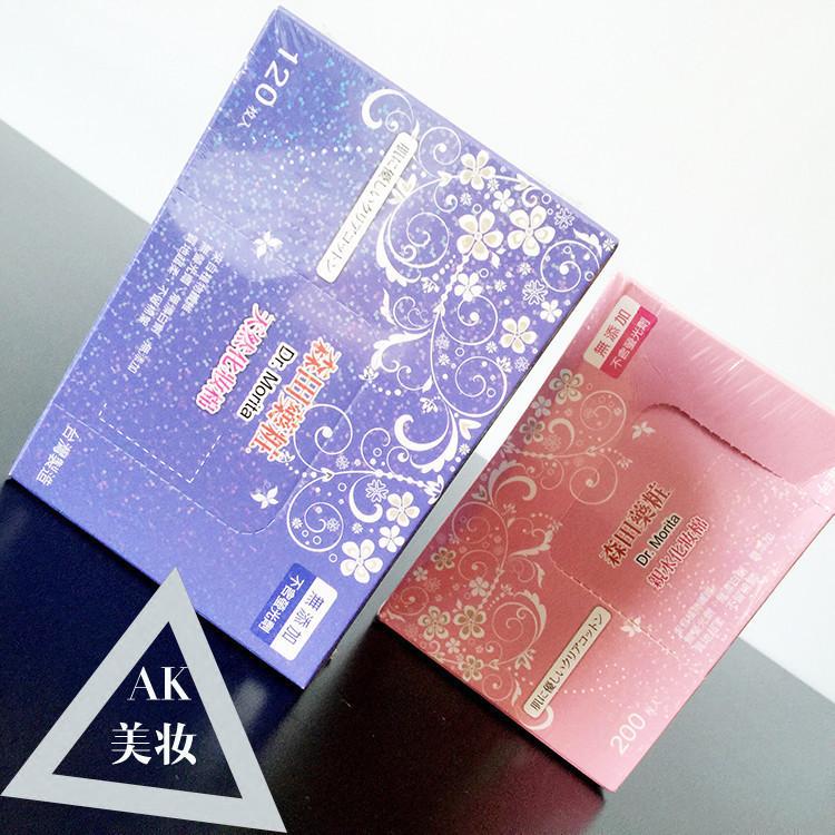 AK美妆 森田药妆 纯棉不添加无荧光剂化妆棉 蓝色120片粉色200片