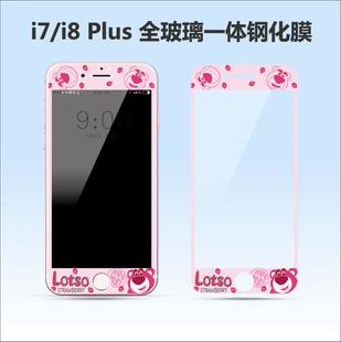 粉色草莓熊 iphone苹果全屏钢化膜硬屏闪粉 高清透明 狒狒数码