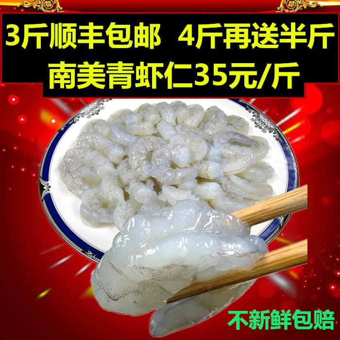 南美青虾仁冷冻进口新鲜活剥大虾仁冰冻500g海鲜水产鲜活包邮