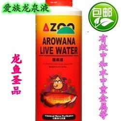 包邮台湾爱族AZOO龙泉液 龙鱼专用水质安定剂 中和重金属 氨 氯等