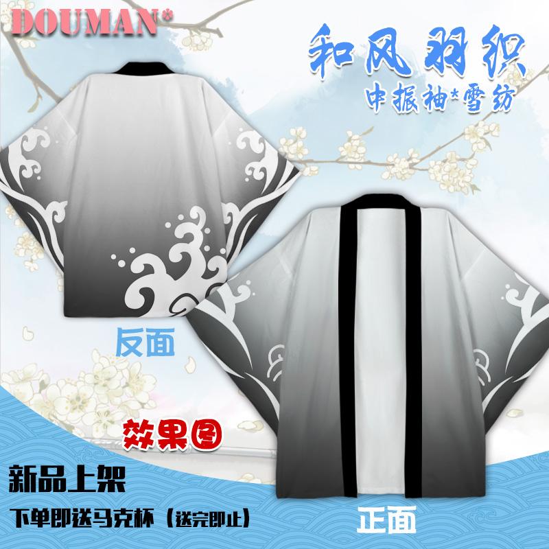 【原创】最终幻想FF14君子浴衣二次元日系雪纺和风开衫周边羽织