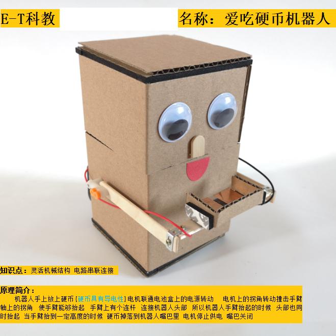 手工机器人学生童趣科学小实验科技制作diy玩具科学整套益智趣味