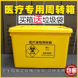 加厚医疗废物周转箱黄色塑料医用垃圾桶专用转运箱40L带盖轮大号