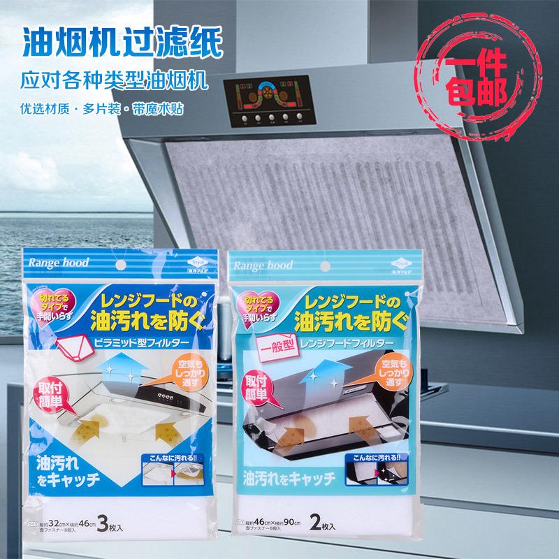 日本Toyal 厨房吸油烟机过滤网吸油纸 抽油烟机防油污贴纸膜网罩