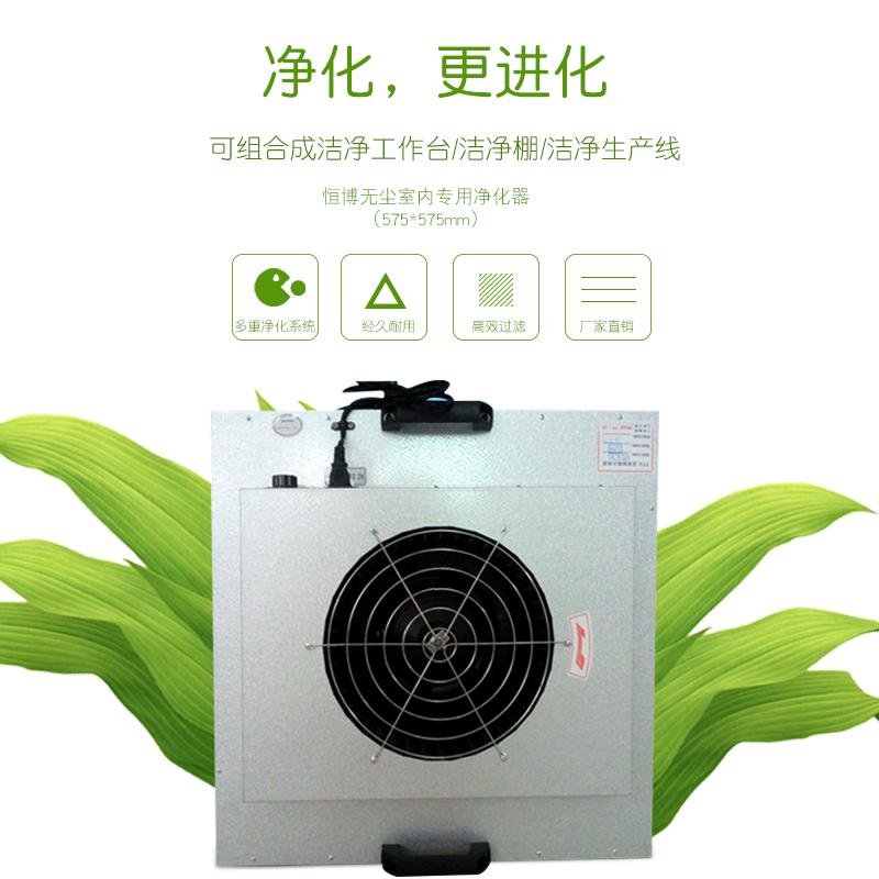 [恒博净化空气净化器]FFU工业净化器 ffu单元洁净室车月销量0件仅售540元