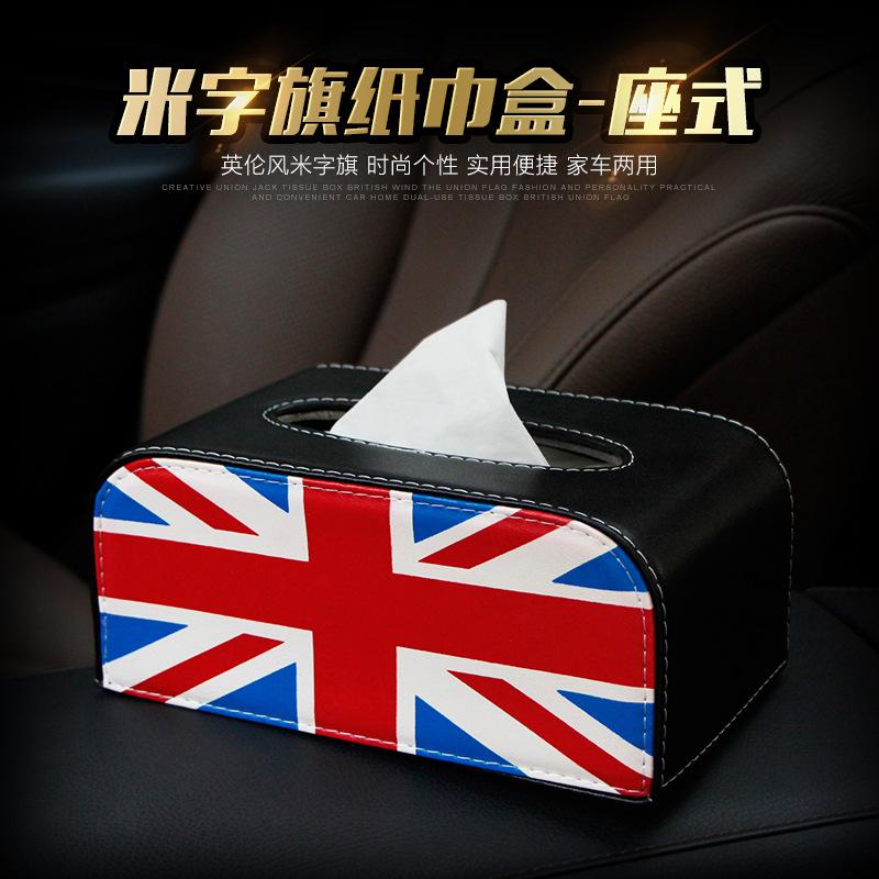 新品时尚 英伦米字旗皮革座式纸巾盒车载驾车个人用品 汽车用品