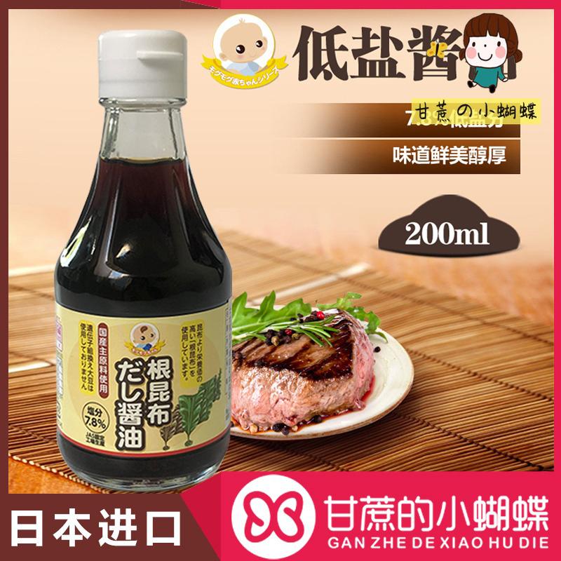 日本妙谷低盐酱油酱油儿童酱油无添加昆布酱油宝宝调料