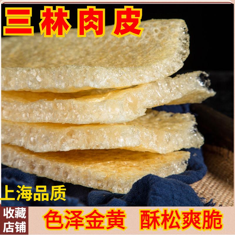 上海三林肉皮特产皮肚响皮250g中厚特厚品质猪肉皮火锅砂锅搭配菜