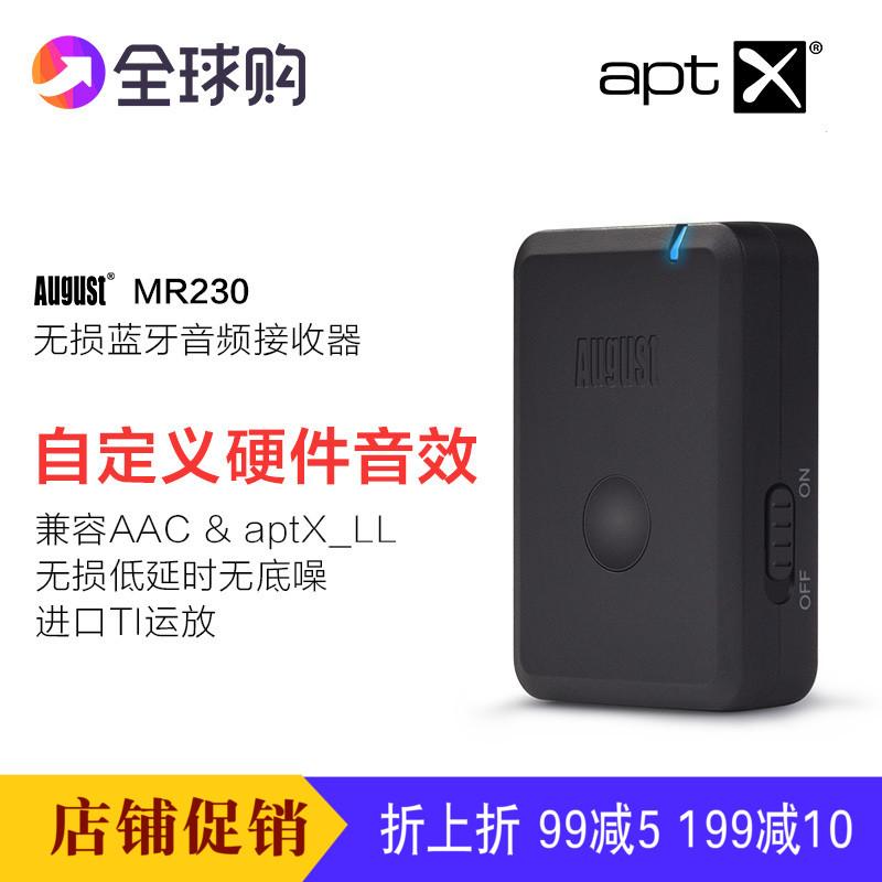 无线音响蓝牙音频接收器aptx无损传输车载aux输出音箱适配器MR230