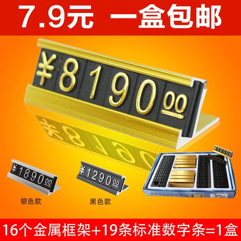 盒装价格牌标价牌铝合金高档价格标签牌组合式 价格标签 金色F04