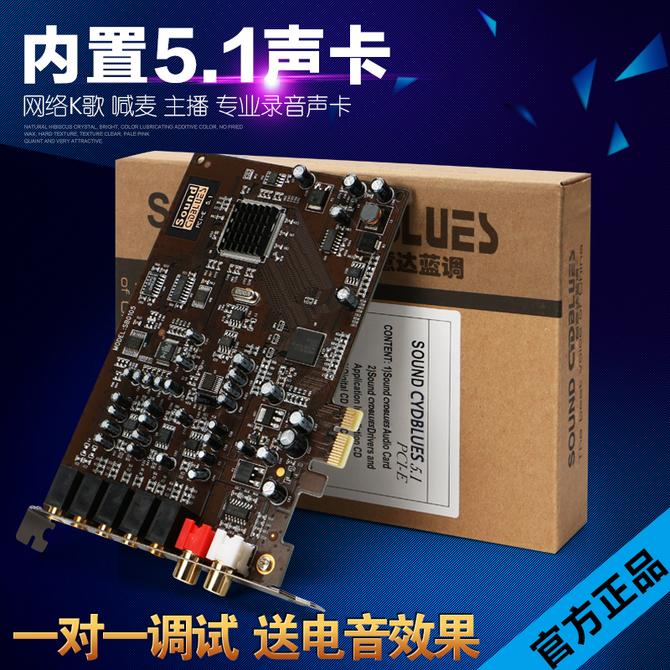SB0060升SB0105小插槽内置独立声卡K歌套装 E声卡 技术5.1PCI 创新