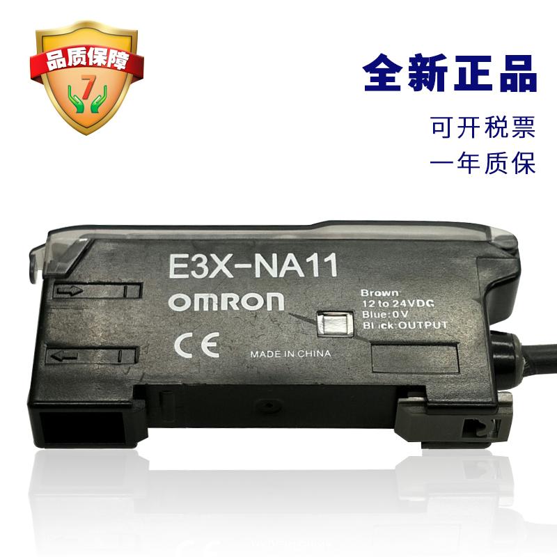 原装正品OMRON欧姆龙E3X-NA11微调型光纤放大器光电传感器开关