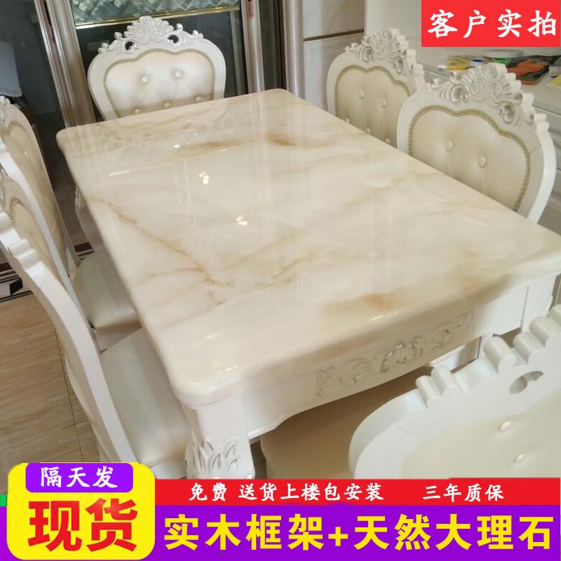 欧式餐桌椅组合大理石实木小户型饭桌家用6人现代简约桌子长方形