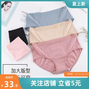 3条装胖mm200斤女士抑菌中高腰内裤纯棉运动简约三角裤新抗菌