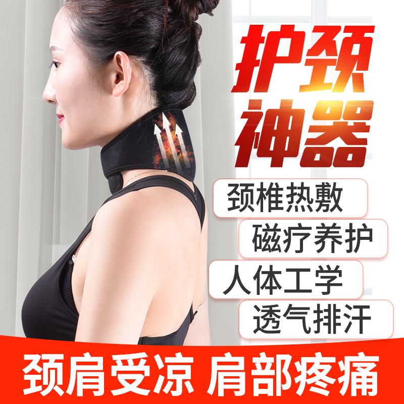 男女老通用自发热护颈磁石理疗护颈套热敷套颈托护脖子神器