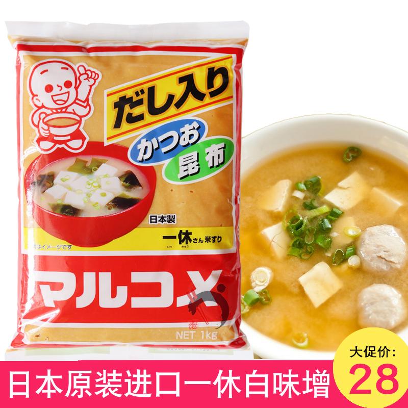 白味增日本进口一休丸米味增黄豆酱昆布味噌汤1kg日式味增调料
