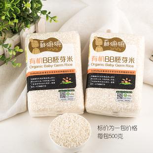 苏嫲嫲有机五常童宝宝胚芽米