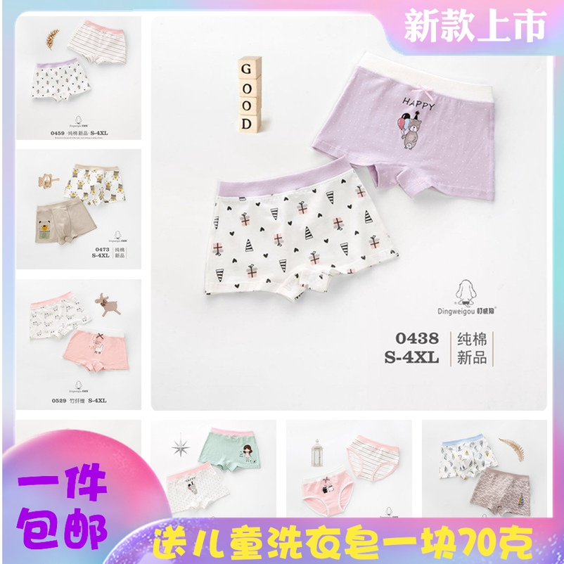 Dingwei dog childrens underwear mens and womens boxers mens and womens briefs baby childrens Shorts 2 Pack