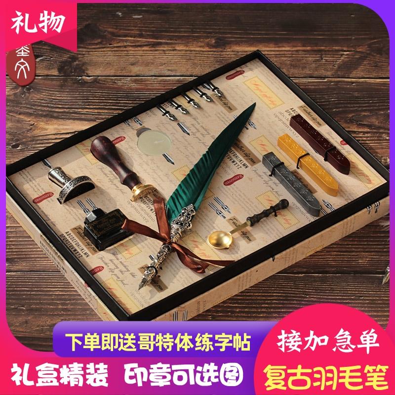 哈利波特羽毛笔欧式复古英伦笔哥特体英文书法蘸水笔火漆印章礼盒