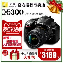 Nikon D5300 Primer HD SLR Camera D5300 (18-55) Set machine flip screen WiFi transmission genuine shipping National