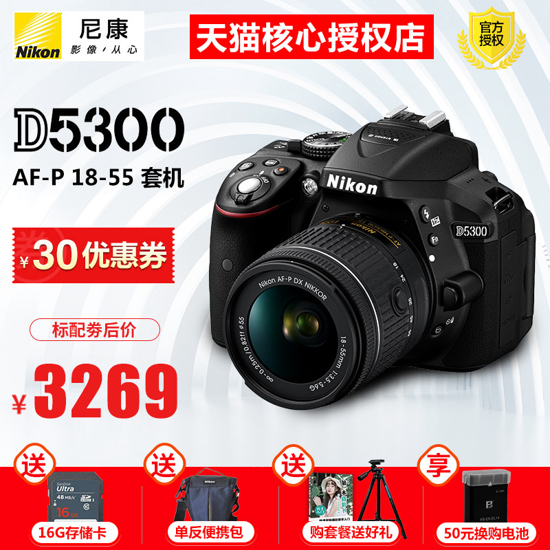 Nikon/尼康 D5300入门高清单反相机 18-55mm镜头 翻转屏 正品行货