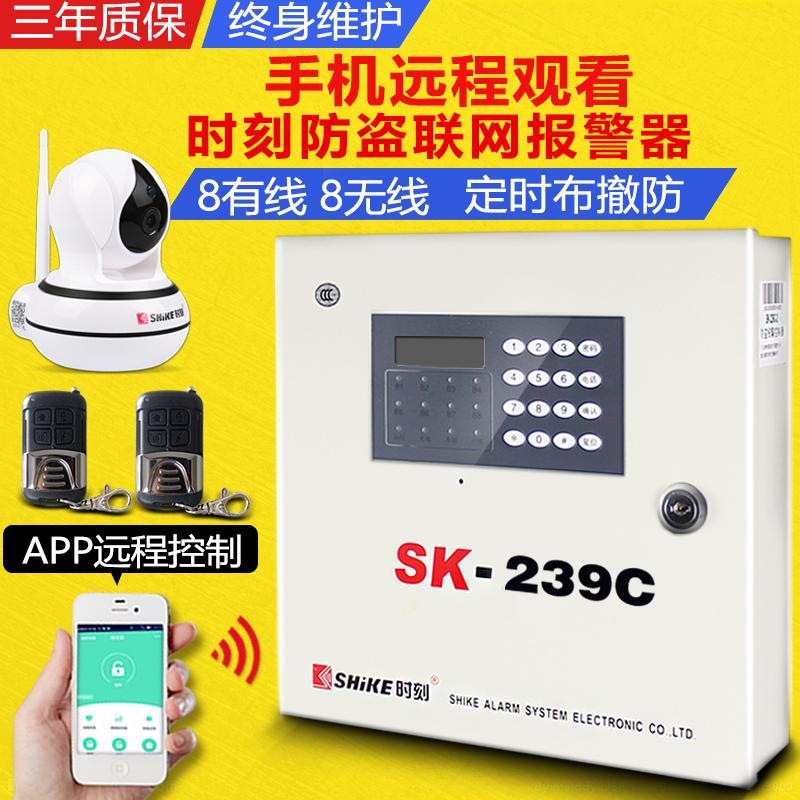 时刻SK-239C 家用店铺防盗报警器有线无线电话网络红外线报警主机