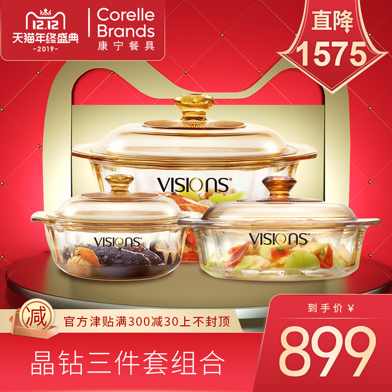 康宁 餐具晶钻透明玻璃锅炖锅汤锅炒锅家用耐高温晶钻锅三件套装