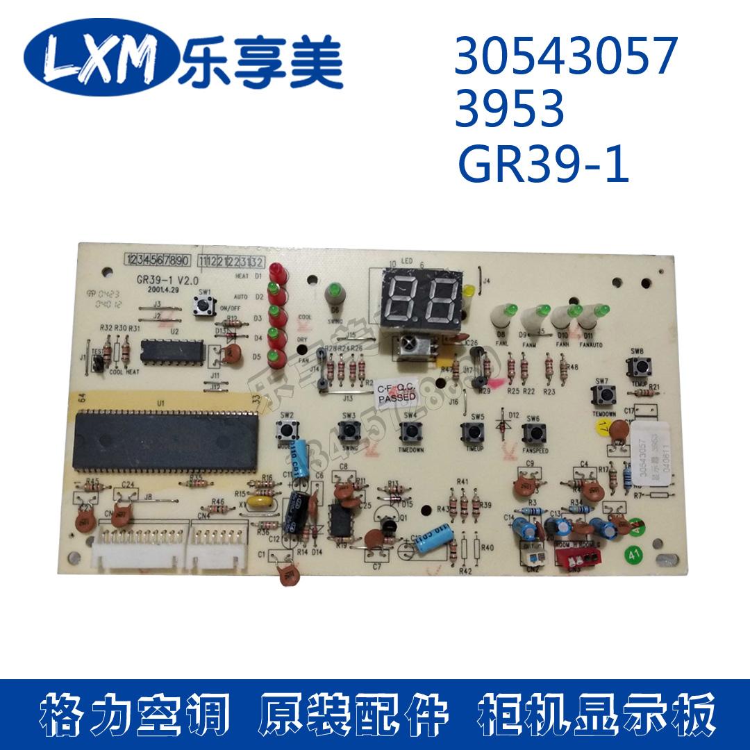 格力空调原装配件风秀2匹p柜机30543057接收器电脑控制线路显示板