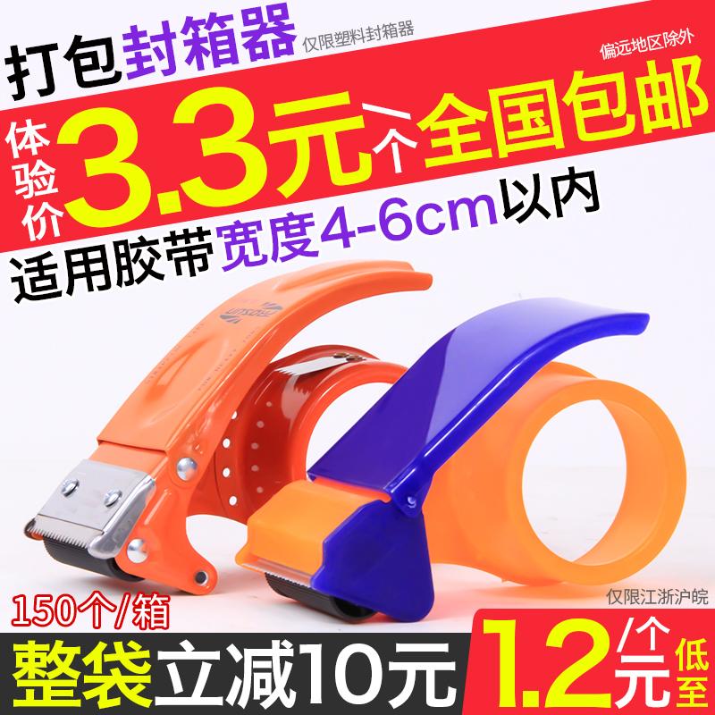 4.8宽胶带座透明胶布切割器快递打包机胶纸塑料胶带封箱封口机