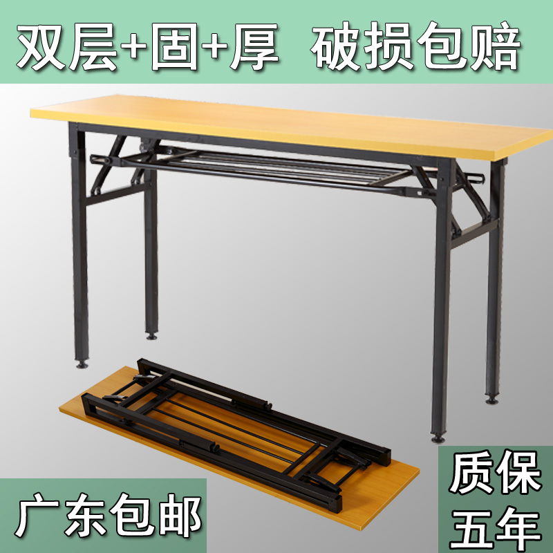 简易折叠长方形办公桌会议长条培训桌长桌餐桌写字桌学生桌书桌子