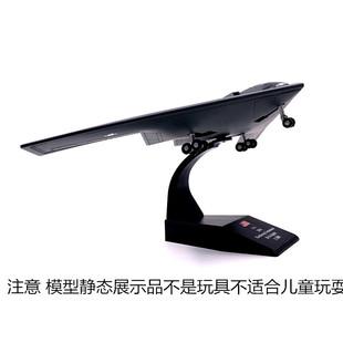 幽灵B2美军战略隐形轰炸机合金仿真静态战斗机飞机模型AMER 1/200