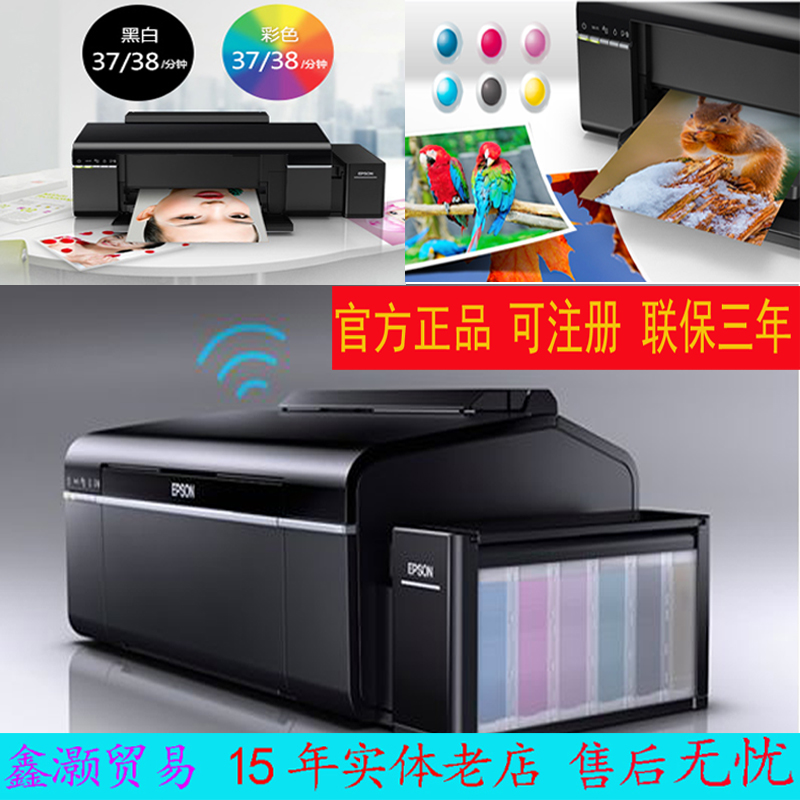 Epson l805 mobile phone photo CD-ROM heat transfer hot stamping copperplate paper card T50 wireless 330 printer
