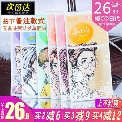 MOTONOZEN Suzhiran Double Eyelid Sticker Seamless Natural Female Lace Invisible Net Yarn Single and Double Sided Flesh Color Japan