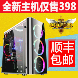 台式电脑主机组装机i5i7高端游戏高配DIY四核八核dnf吃鸡家用办公图片