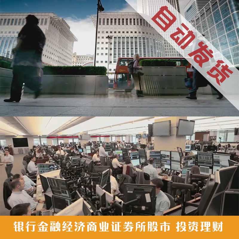 银行金融经济商业证券所股市 投资理财 股票交易 实拍视频素材