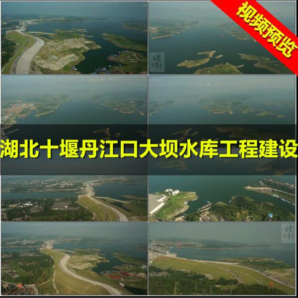 湖北十堰丹江口大坝水库工程建设航拍高清实拍视频素材